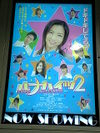 Luna2_poster
